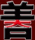 天津善大雕塑工程公司网站站标