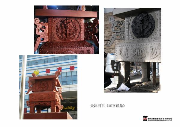 天津河东《海富盛鼎》铸铜雕塑 天津善大雕塑