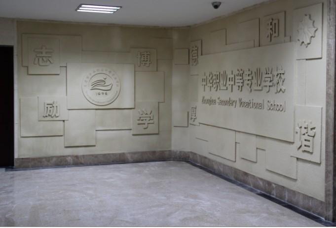 砂岩浮雕制作 天津南开区学校雕塑