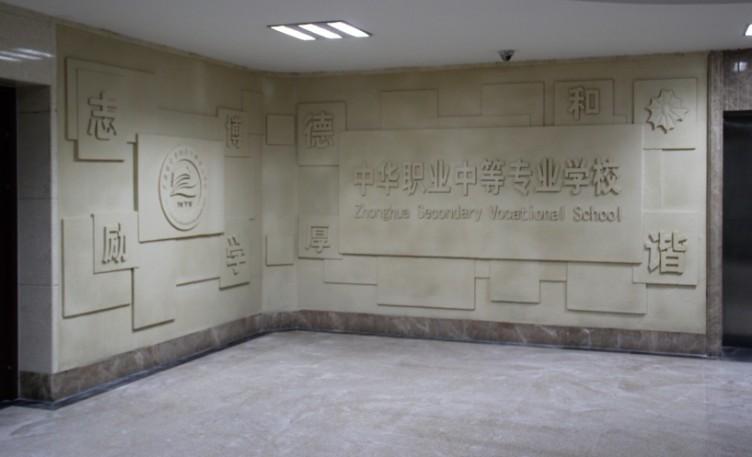 校园浮雕 天津雕塑 善大雕塑 雕塑作品 雕塑制作