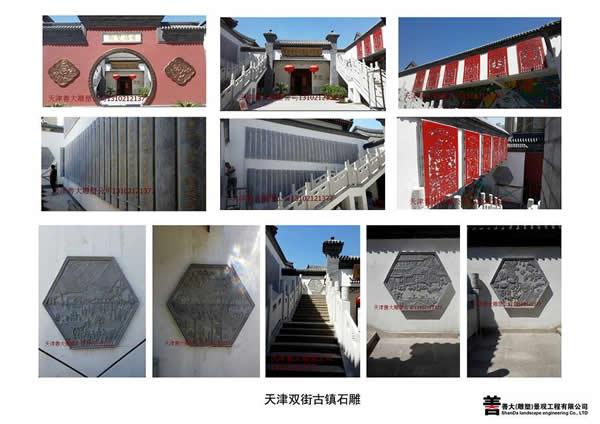 【天津善大雕塑公司工程展示】天津双街古镇石雕