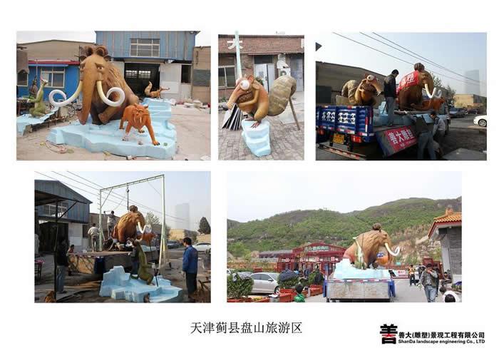 天津蓟县盘山旅游区动物雕塑【天津善大雕塑公司工程展示】