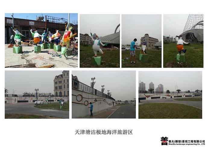 天津塘沽海洋旅游区雕塑【天津善大雕塑公司工程展示】